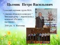 Цьомик Петро Васильович класний керівник групи №16; учасник обласного конкурс...