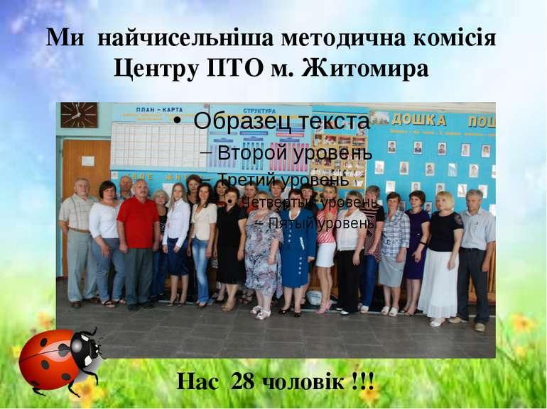Ми найчисельніша методична комісія Центру ПТО м. Житомира