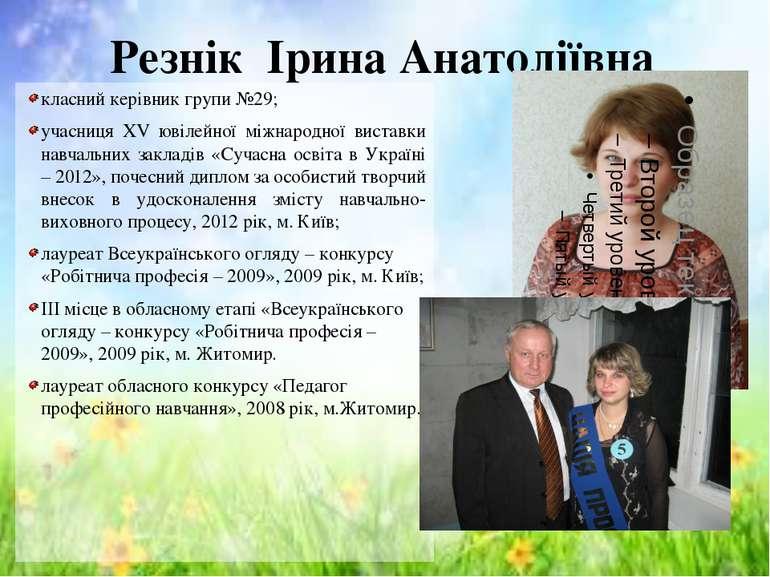 Резнік Ірина Анатоліївна класний керівник групи №29; учасниця ХV ювілейної мі...