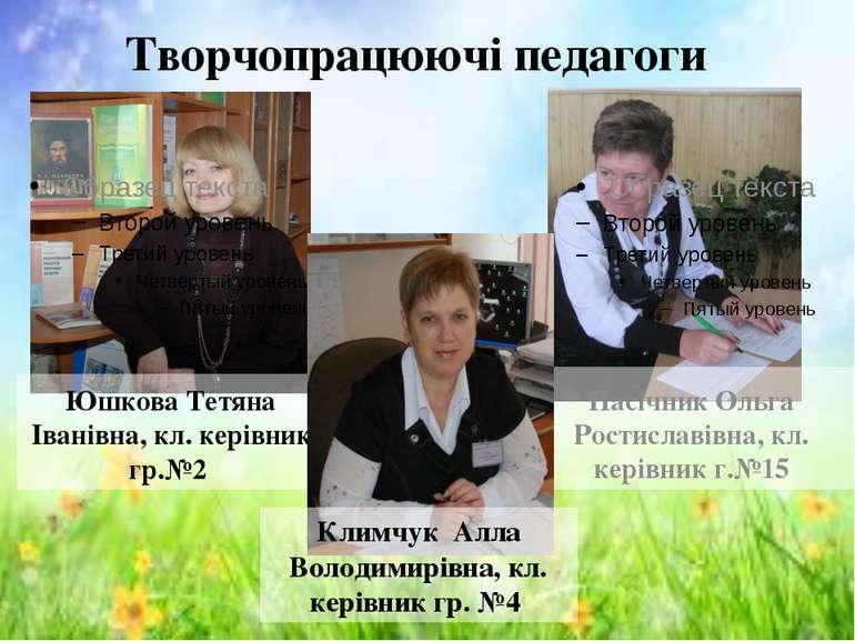 Творчопрацюючі педагоги Юшкова Тетяна Іванівна, кл. керівник гр.№2
