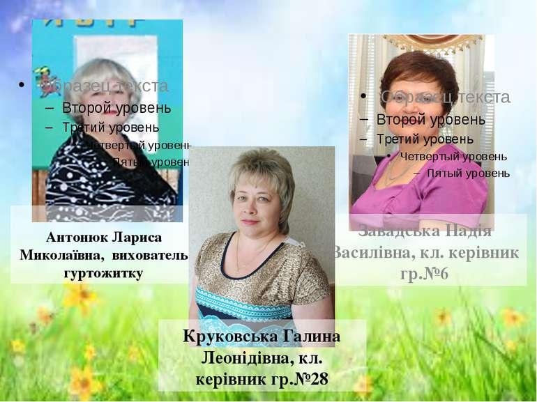 Завадська Надія Василівна, кл. керівник гр.№6 Завадська Надія Василівна, кл. ...