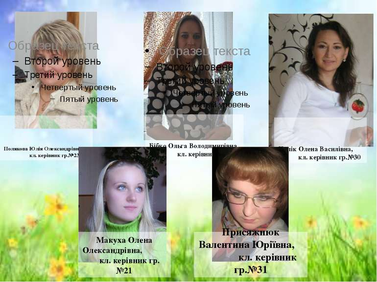 Полякова Юлія Олександрівна, кл. керівник гр.№23 Полякова Юлія Олександрівна,...