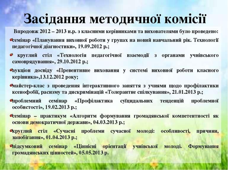 Засідання методичної комісії Впродовж 2012 – 2013 н.р. з класними керівниками...