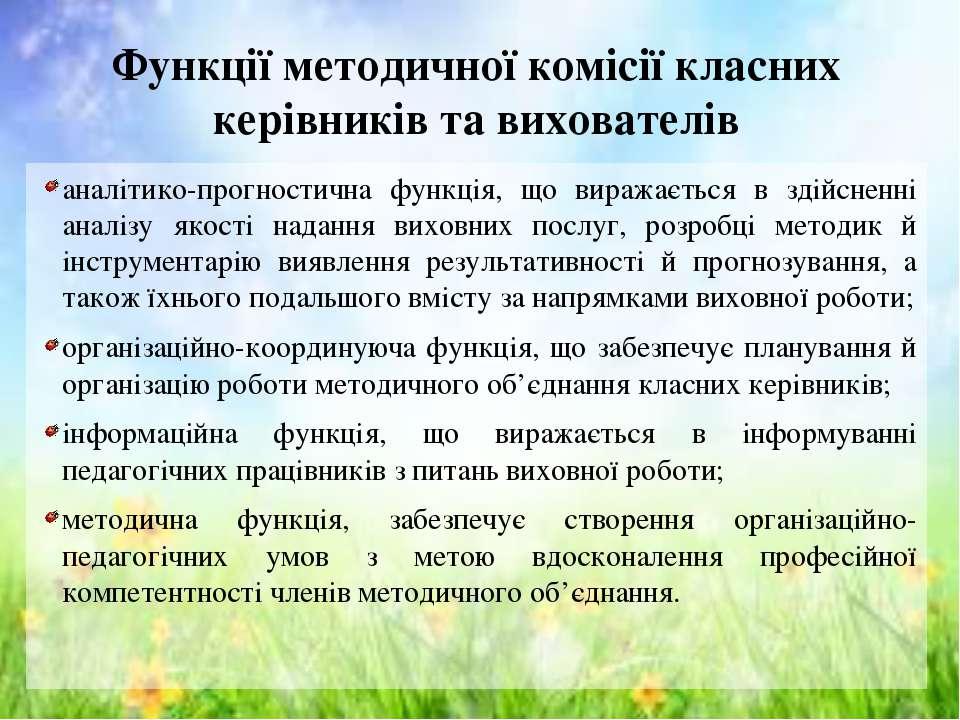 Функції методичної комісії класних керівників та вихователів аналітико-прогно...