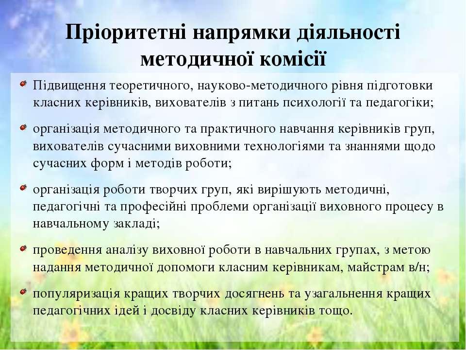 Пріоритетні напрямки діяльності методичної комісії Підвищення теоретичного, н...