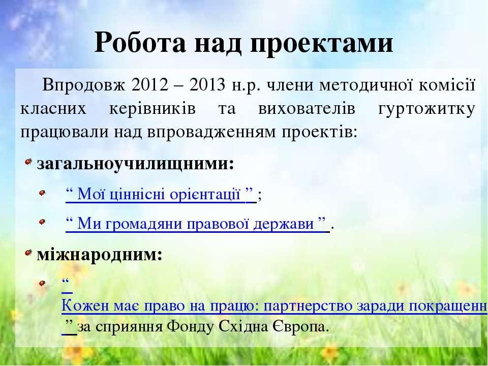 Робота над проектами Впродовж 2012 – 2013 н.р. члени методичної комісії класн...