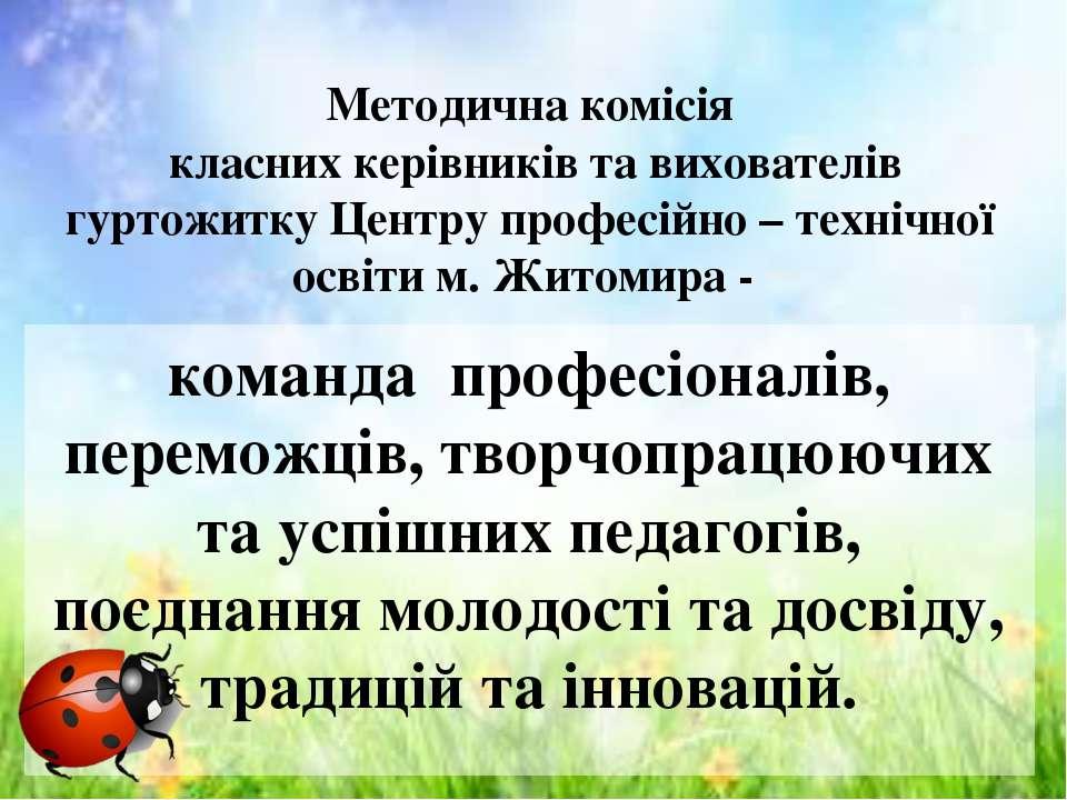 Методична комісія класних керівників та вихователів гуртожитку Центру професі...
