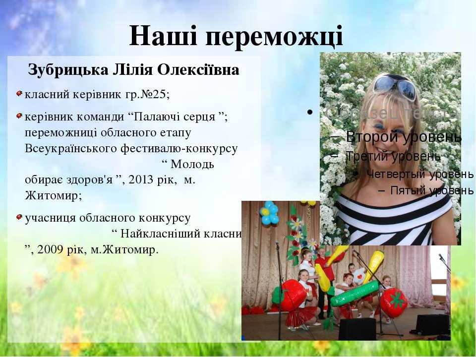 Наші переможці Зубрицька Лілія Олексіївна класний керівник гр.№25; керівник к...