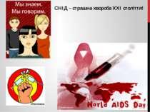 СНІД – страшна хвороба XXI століття!
