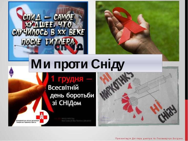 Презентація Дегтяра дмитра та Паламарчук Богдани Ми проти Сніду