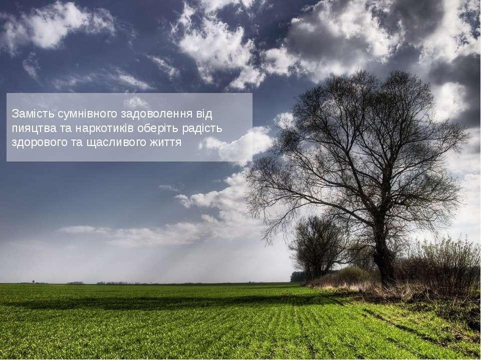 Замість сумнівного задоволення від пияцтва та наркотиків оберіть радість здор...