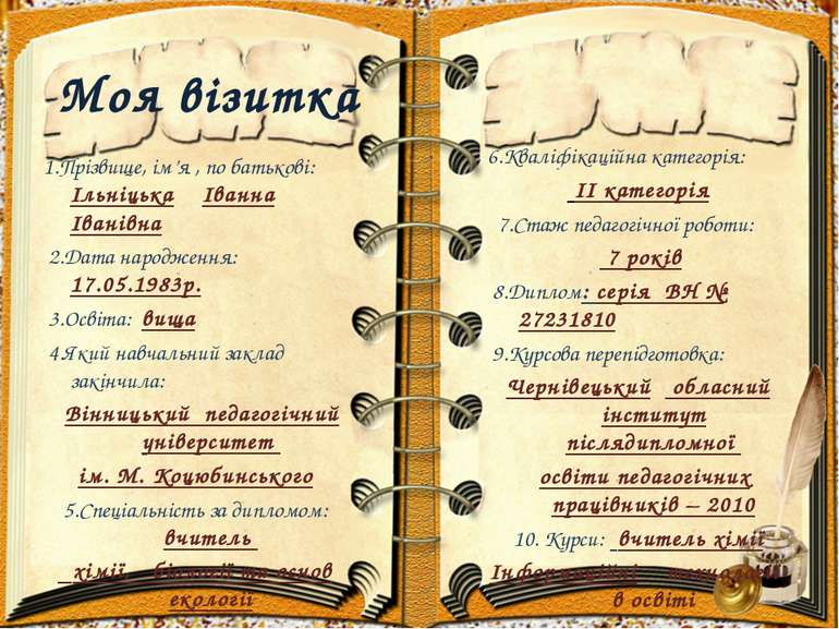 Моя візитка 1.Прізвище, ім'я , по батькові: Ільніцька Іванна Іванівна 2.Дата ...
