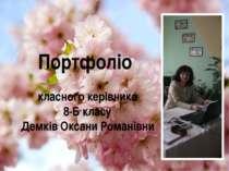 Портфоліо класного керівника 8-Б класу Демків Оксани Романівни