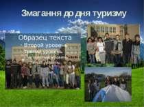 Змагання до дня туризму