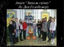 """Акція """"Запали свічку"""" до Дня Голодомору"""