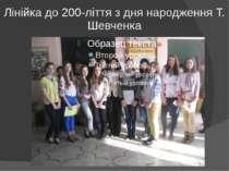 Лінійка до 200-ліття з дня народження Т. Шевченка