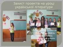 Захист проектів на уроці української літератури