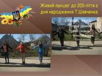 Живий ланцюг до 200-ліття з дня народження Т.Шевченка