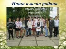 Наша класна родина