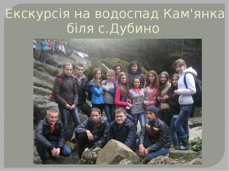 Екскурсія на водоспад Кам'янка біля с.Дубино