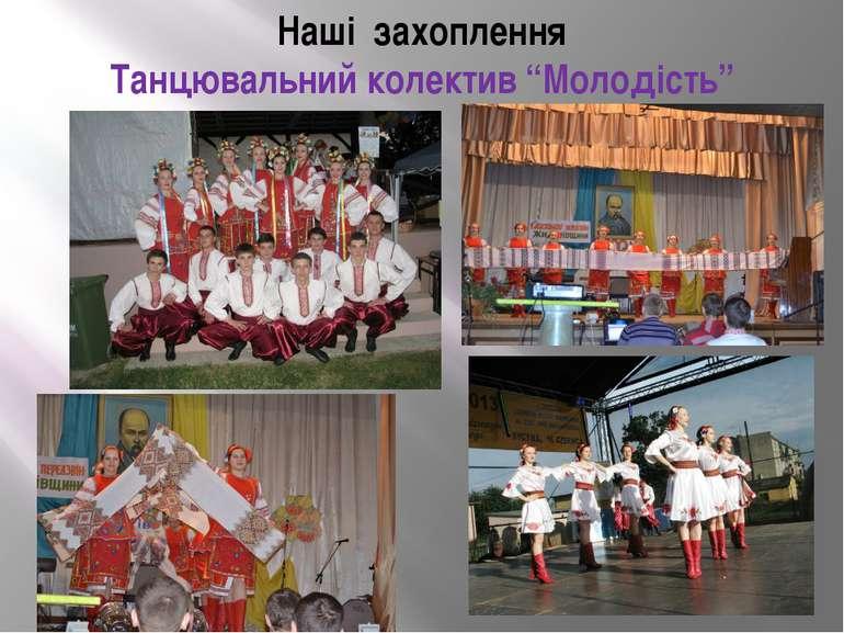 """Наші захоплення Танцювальний колектив """"Молодість"""""""
