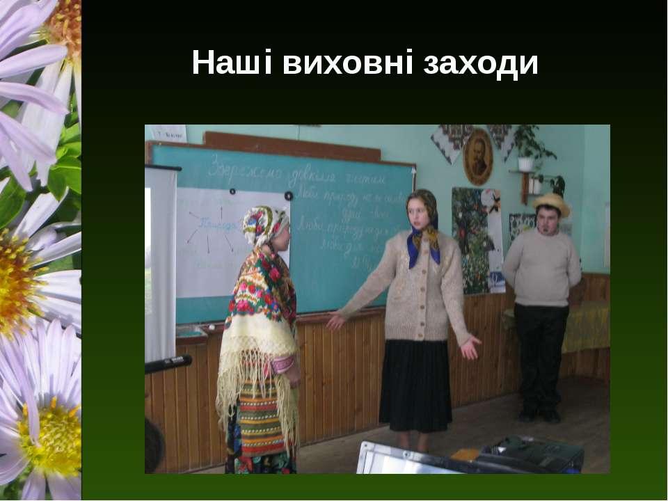 Наші виховні заходи