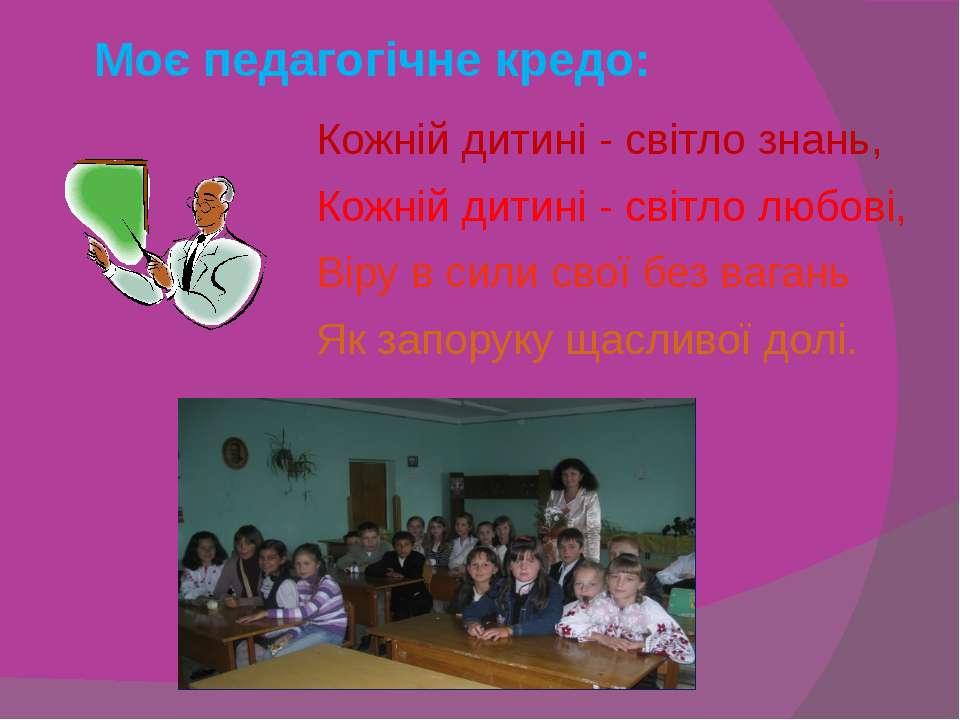 Моє педагогічне кредо: Кожній дитині - світло знань, Кожній дитині - світло л...