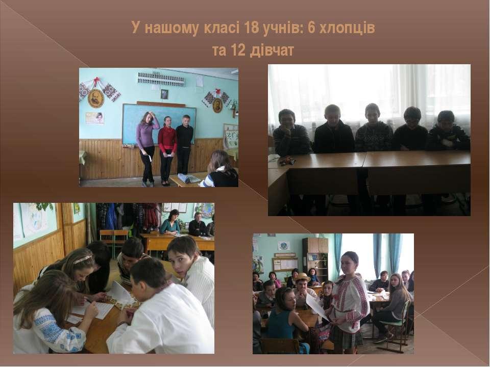 У нашому класі 18 учнів: 6 хлопців та 12 дівчат