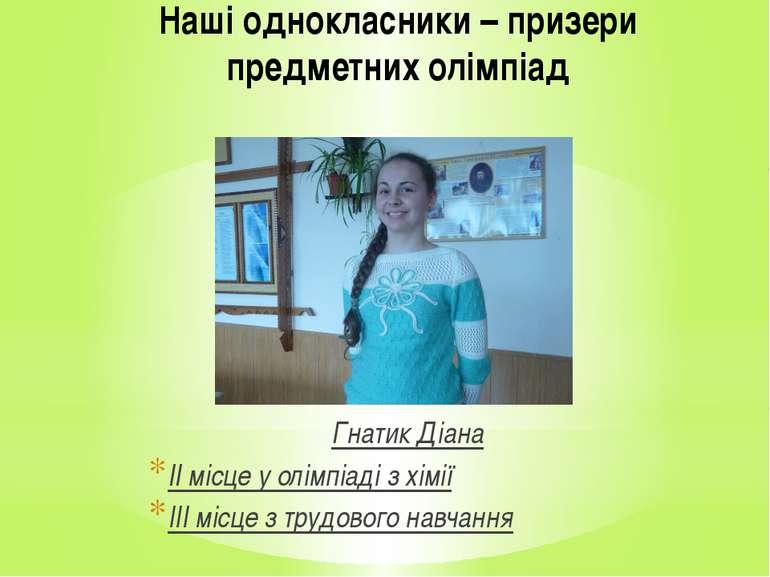Наші однокласники – призери предметних олімпіад Гнатик Діана II місце у олімп...