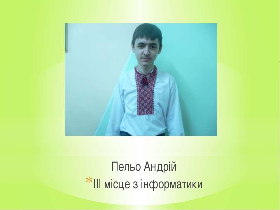 Пельо Андрій Пельо Андрій ІІІ місце з інформатики