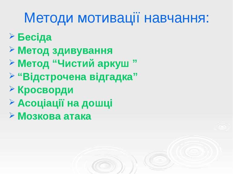 """Методи мотивації навчання: Бесіда Метод здивування Метод """"Чистий аркуш """" """"Від..."""