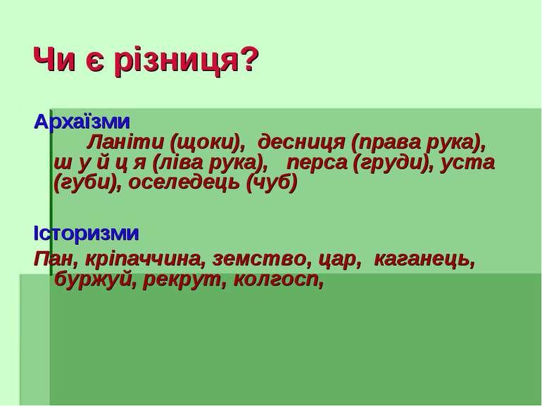 Чи є різниця? Архаїзми Ланіти (щоки), десниця (права рука), ш у й ц я (ліва р...