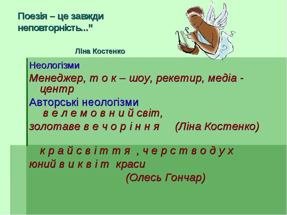 Неологізми Менеджер, т о к – шоу, рекетир, медіа - центр Авторські неологізми...