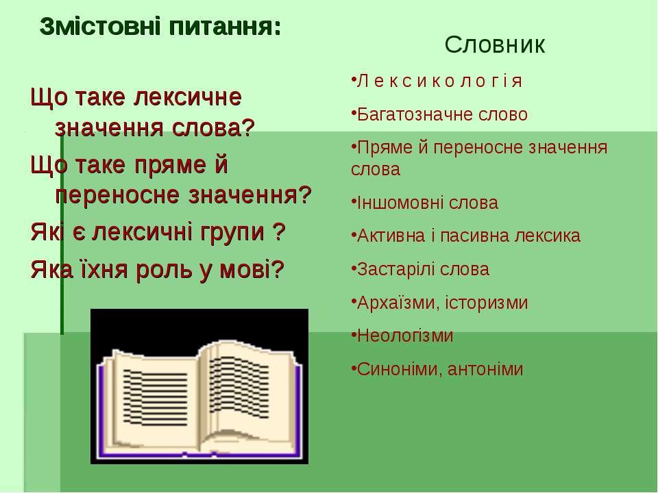 Змістовні питання: Що таке лексичне значення слова? Що таке пряме й переносне...