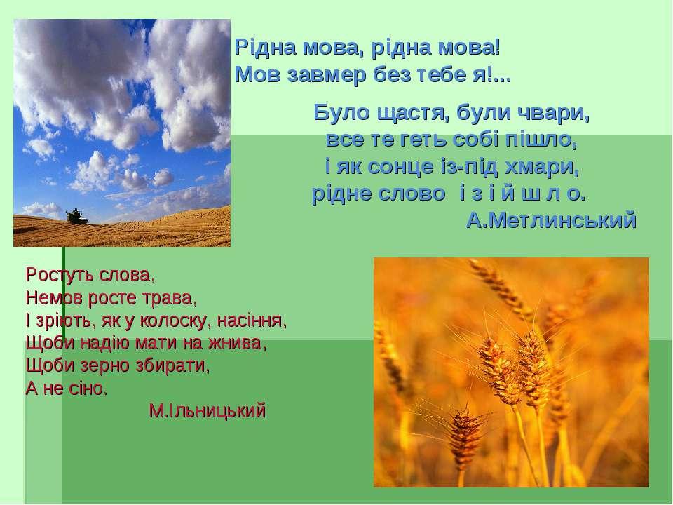 Рідна мова, рідна мова! Мов завмер без тебе я!... Ростуть слова, Немов росте ...