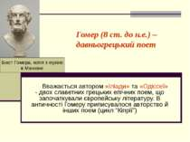 Гомер (8 ст. до н.е.) – давньогрецький поет Вважається автором «Іліади» та «О...