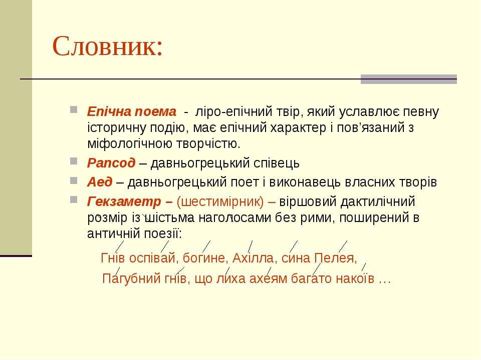 Словник: Епічна поема - ліро-епічний твір, який уславлює певну історичну поді...