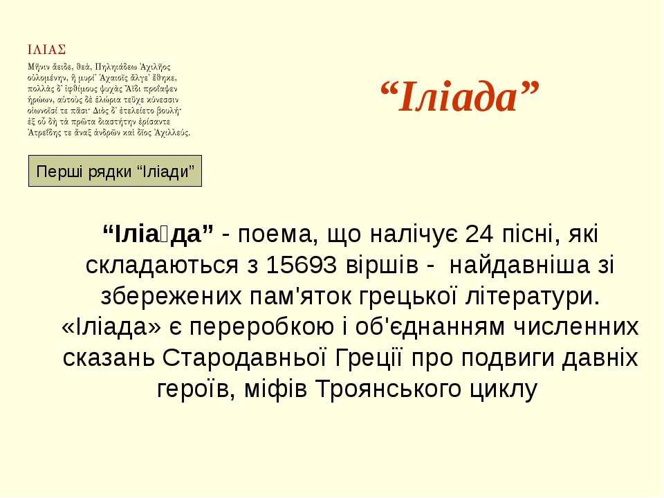 """Іліада"" ""Іліа да"" - поема, що налічує 24 пісні, які складаються з 15693 вірш..."
