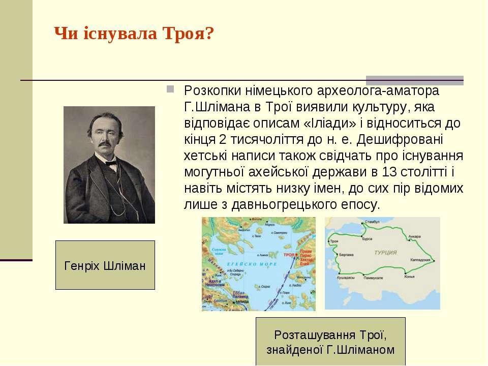 Чи існувала Троя? Розкопки німецького археолога-аматора Г.Шлімана в Трої вияв...