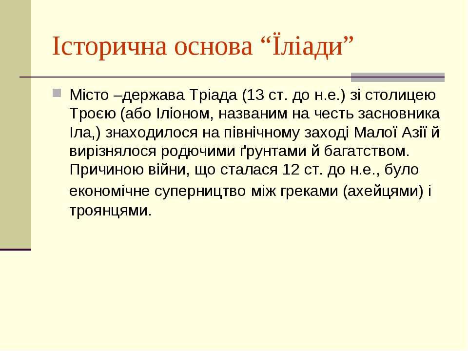"""Історична основа """"Їліади"""" Місто –держава Тріада (13 ст. до н.е.) зі столицею ..."""