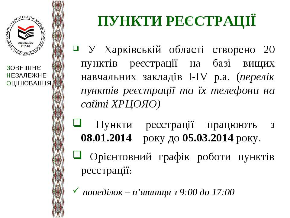 ПУНКТИ РЕЄСТРАЦІЇ У Харківській області створено 20 пунктів реєстрації на баз...