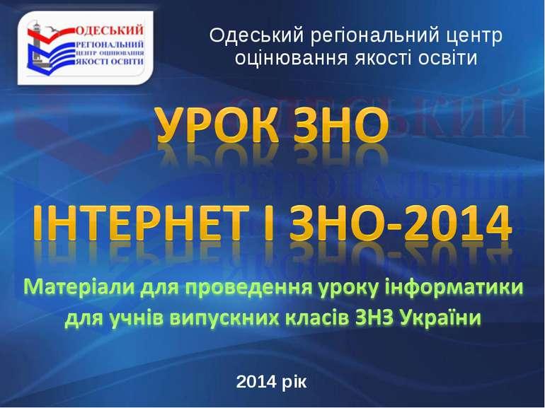 Одеський регіональний центр оцінювання якості освіти 2014 рік