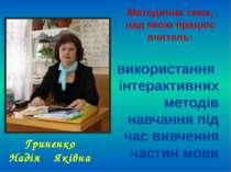 Гриненко Надія Яківна Методична тема, над якою працює вчитель: