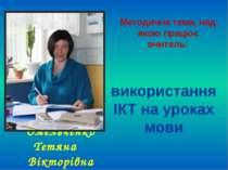 Омельченко Тетяна Вікторівна Методична тема, над якою працює вчитель: