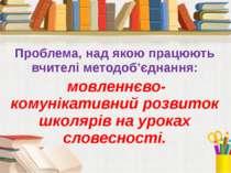 Проблема, над якою працюють вчителі методоб'єднання: мовленнєво-комунік...