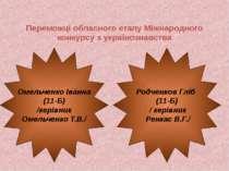 Переможці обласного етапу Міжнародного конкурсу з українознавства