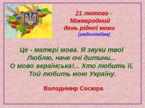 21 лютого - Міжнародний день рідної мови (радіолінійка) Це - матері мова. Я з...