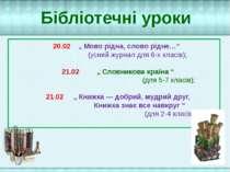 """20.02 """" Мово рідна, слово рідне…"""" (усний журнал для 6-х класів); 21.02 """" Слов..."""