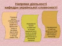Напрями діяльності кафедри української словесності