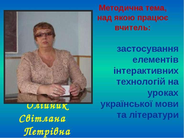 Олійник Світлана Петрівна Методична тема, над якою працює вчитель: